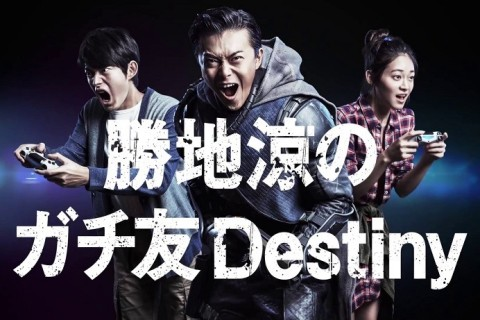 Destiny-Japan-6.jpg